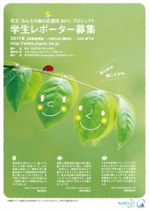 花王「みんなの森の応援団」2011