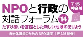NPOと行政の対話フォーラム
