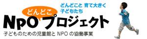 NPOどんどこプロジェクト - 子どものための児童館とNPOの協働事業