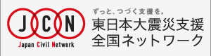 東日本大震災支援全国ネットワーク(JCN)