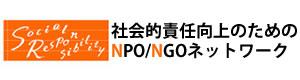 社会的責任向上のためのNPO/NGOネットワーク | ともに考え、行動するNPO/NGO団体のご参加を歓迎します