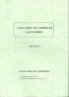 非営利法人格選択に関する実態調査(継続)報告書