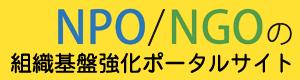 NPO/NGOの組織基盤強化ポータルサイト