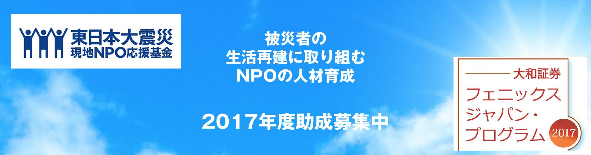 大和証券フェニックスジャパンプログラム