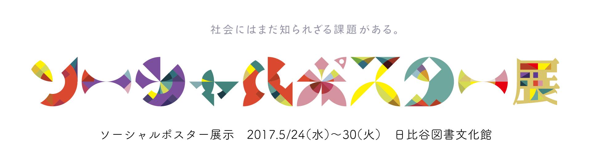 ソーシャルポスター展