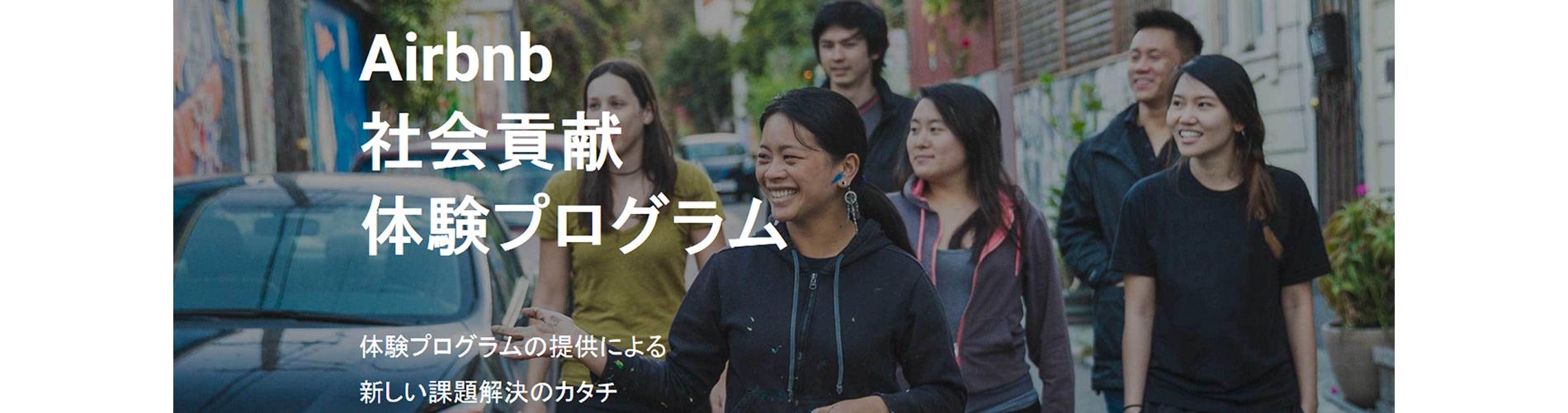 Airbnb 社会貢献体験プログラム