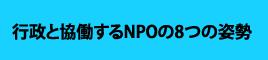 行政と協働するNPOの8つの姿勢