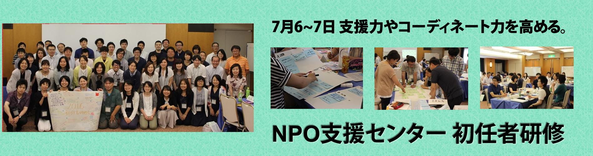 NPO支援センター初任者研修