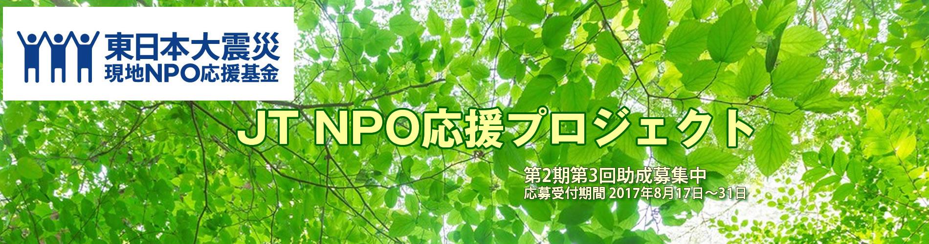 JT NPO応援プロジェクト