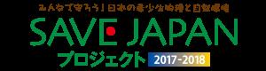 SAVE JAPAN プロジェクト | 全国のNPOと地域住民、損保ジャパン日本興亜による「いきものが住みやすい環境づくり」