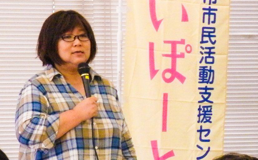 特定非営利活動法人CAPセンター・JAPAN 重松和枝さん