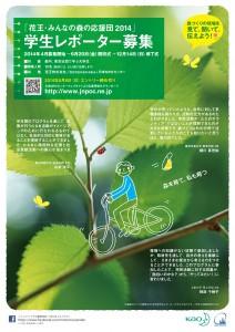 2014みん森ポスター(A3)