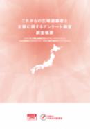 kouikihinan-report
