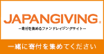 JAPAN GIVING