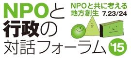 NPOと行政の対話フォーラム2015~NPOとともに考える地方創生~