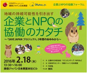 企業とNPOの協働フォーラムバナー