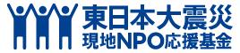 東日本大震災現地NPO応援基金