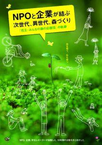 「花王・みんなの森の応援団」の軌跡