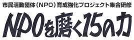 市民活動団体(NPO)育成・強化プロジェクト 集合研修「NPOを磨く15の力」