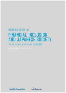 ファイナンシャル・インクルージョンと日本社会(2016年3月)