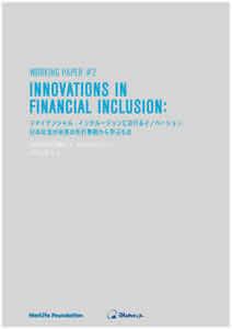 ファイナンシャル・インクルージョンにおけるイノベーション:日本社会が米英の先行事例から学ぶもの(2016年6月)