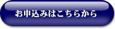 moushikomi-button
