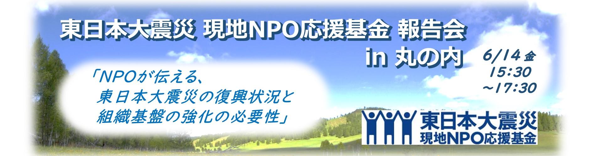 東京・丸の内【東日本大震災 現地NPO応援基金】報告会