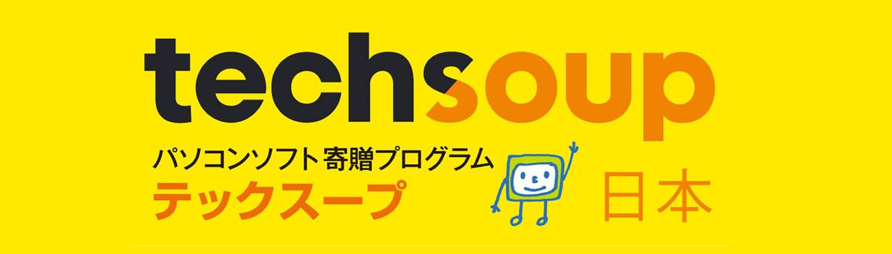 ソフトウェア寄贈プログラム「テックスープ」