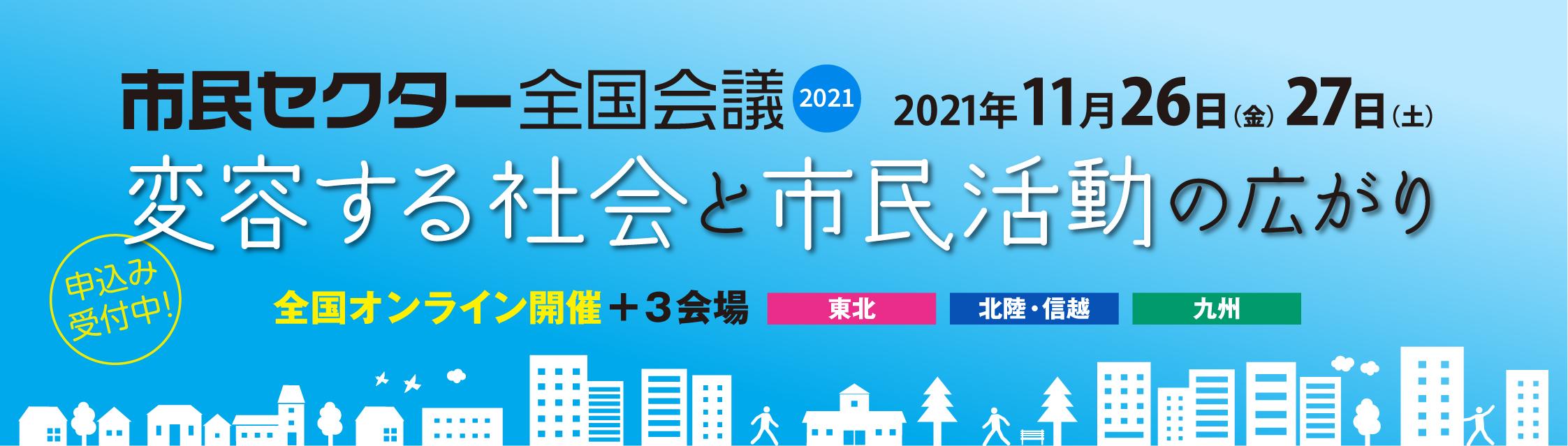 市民セクター全国会議2021サイトオープン