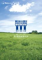 東日本大震災現地NPO応援基金第1期報告書